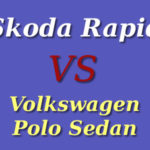 Skoda Rapid или Volkswagen Polo Sedan?
