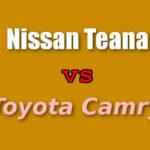 Ниссан Теана или Тойота Камри?